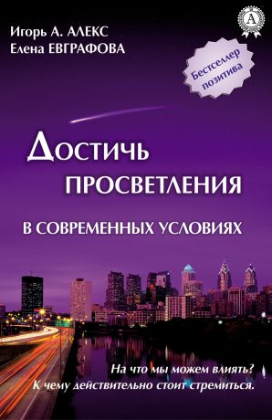 обложка книги Достичь просветления в современных условиях автора Елена Евграфова