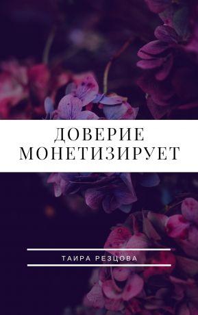 обложка книги Доверие монетизирует автора Ирина Резцова