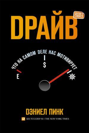 обложка книги Драйв: Что на самом деле нас мотивирует автора Дэниель Пинк