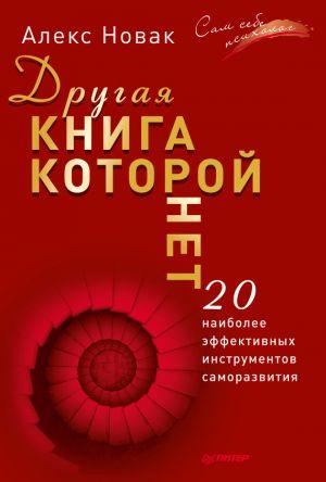 обложка книги Другая книга, которой нет. 20 наиболее эффективных инструментов саморазвития автора Алекс Новак
