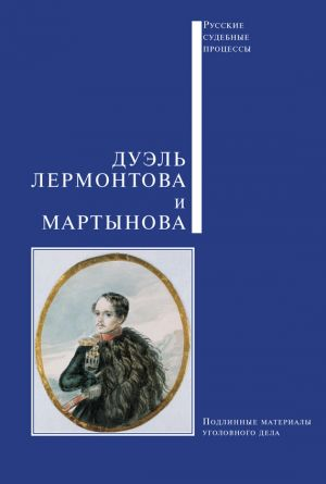 обложка книги Дуэль Лермонтова и Мартынова автора  Сборник