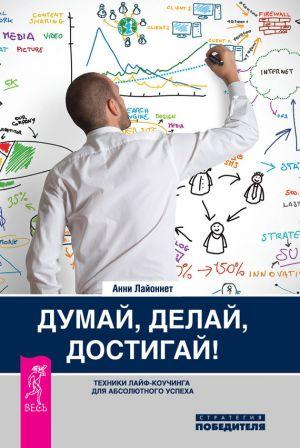 обложка книги Думай, делай, достигай! Техники лайф-коучинга для абсолютного успеха автора Анни Лайоннет