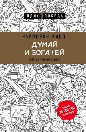 обложка книги Думай и богатей: золотые правила успеха автора Наполеон Хилл