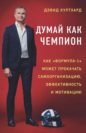 обложка книги Думай как чемпион: как «Формула-1» может прокачать самоорганизацию, эффективность и мотивацию автора Дэвид Култхард