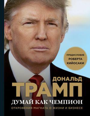 обложка книги Думай как чемпион. Откровения магната о жизни и бизнесе автора Дональд Трамп