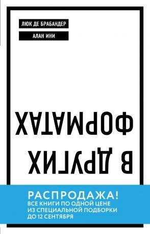 обложка книги Думай в других форматах автора Люк Брабандер