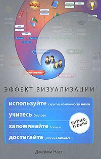 обложка книги Эффект визуализации автора Джейми Наст