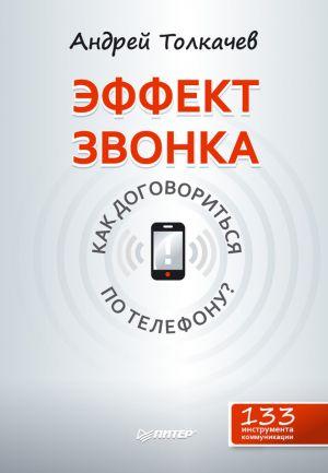обложка книги Эффект звонка: как договориться по телефону? автора Андрей Толкачев