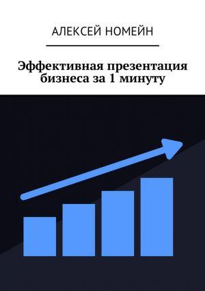 обложка книги Эффективная презентация бизнеса за1минуту автора Алексей Номейн