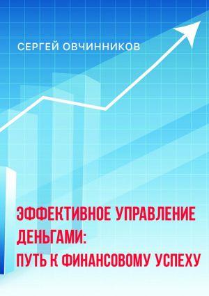 обложка книги Эффективное управление деньгами. Путь к финансовому успеху автора Сергей Овчинников