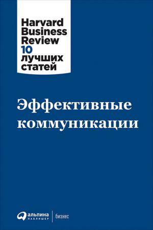 обложка книги Эффективные коммуникации автора  Harvard Business Review (HBR)