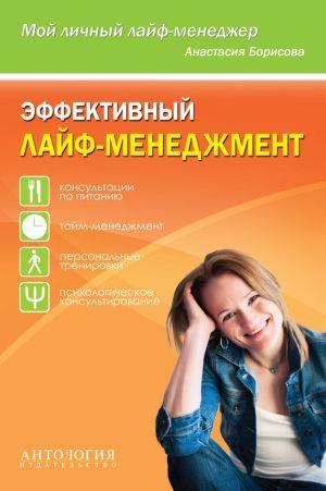 обложка книги Эффективный лайф-менеджмент автора Анастасия Борисова