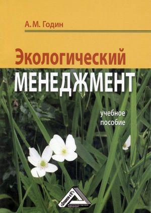 обложка книги Экологический менеджмент: Учебное пособие автора Александр Годин