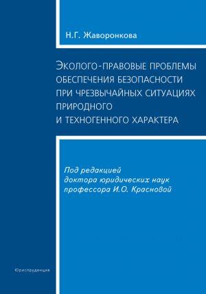 обложка книги Эколого-правовые проблемы обеспечения безопасности при чрезвычайных ситуациях природного и техногенного характера автора Наталья Жаворонкова