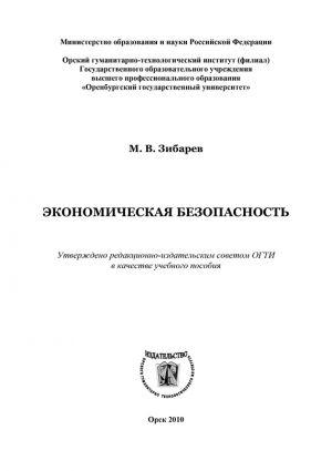 обложка книги Экономическая безопасность автора Михаил Зибарев