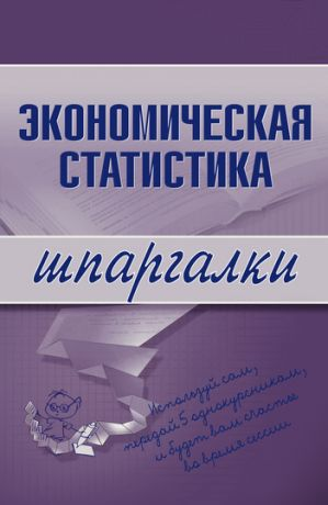 обложка книги Экономическая статистика автора И. Щербак