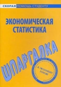 обложка книги Экономическая статистика. Шпаргалка автора Е. Красникова