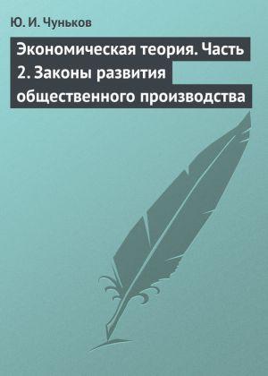 обложка книги Экономическая теория. Часть 2. Законы развития общественного производства автора Юрий Чуньков