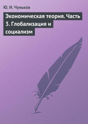 обложка книги Экономическая теория. Часть 3. Глобализация и социализм автора Юрий Чуньков