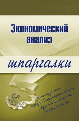 обложка книги Экономический анализ автора Анна Литвинюк