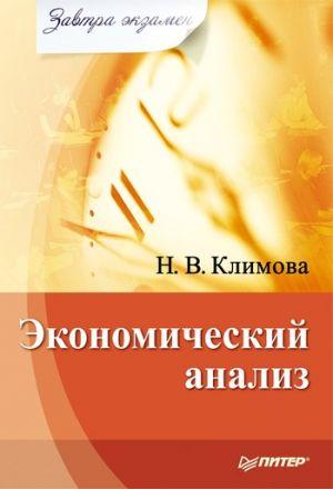 обложка книги Экономический анализ автора Наталия Климова