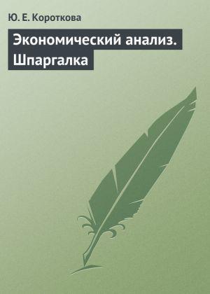 обложка книги Экономический анализ. Шпаргалка автора Ю. Короткова