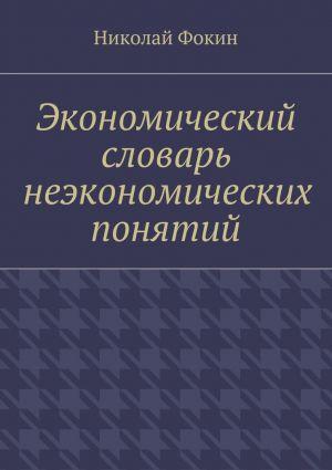 обложка книги Экономический словарь неэкономических понятий автора Николай Фокин