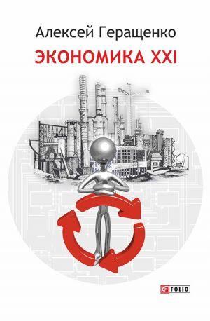 обложка книги Экономика ХХІ автора Алексей Геращенко