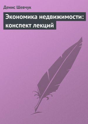 обложка книги Экономика недвижимости: конспект лекций автора Денис Шевчук