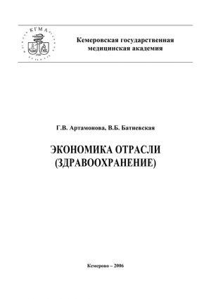 обложка книги Экономика отрасли (здравоохранение) автора Галина Артамонова