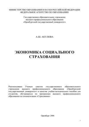 обложка книги Экономика социального страхования автора Альфия Акулова