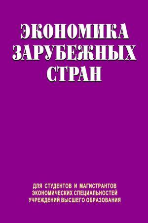 обложка книги Экономика зарубежных стран автора Виктор Ковалевский