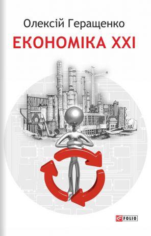 обложка книги Економіка XXI: країни, підприємства, людини автора Олексій Геращенкo