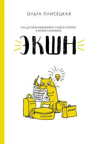 обложка книги ЭКШН для бизнеса и жизни автора Ольга Плисецкая