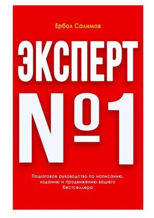обложка книги Эксперт №1 автора Ербол Салимов