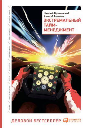 обложка книги Экстремальный тайм-менеджмент автора Николай Мрочковский
