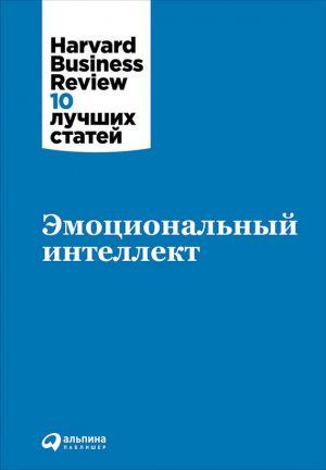 обложка книги Эмоциональный интеллект автора  Harvard Business Review (HBR)