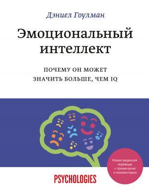 обложка книги Эмоциональный интеллект. Почему он может значить больше, чем IQ автора Дэниел Гоулман