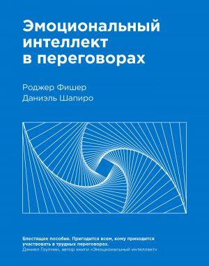 обложка книги Эмоциональный интеллект в переговорах автора Даниэль Шапиро