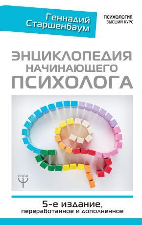 обложка книги Энциклопедия начинающего психолога автора Геннадий Старшенбаум