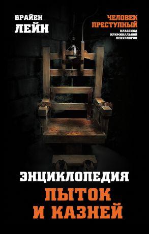 обложка книги Энциклопедия пыток и казней автора Брайен Лейн