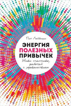 обложка книги Энергия полезных привычек автора Пит Лейбман