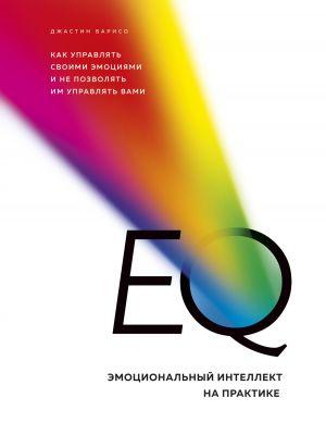 обложка книги EQ. Эмоциональный интеллект на практике автора Джастин Барисо