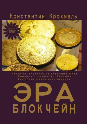 обложка книги Эра блокчейн автора Константин Крохмаль
