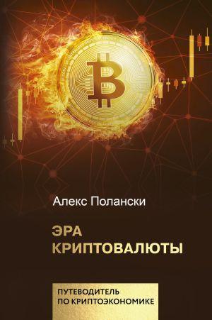 обложка книги Эра криптовалюты автора Алекс Полански