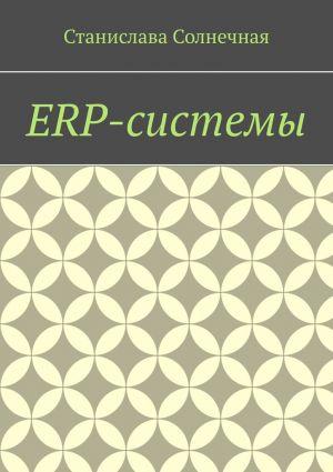 обложка книги ERP-системы автора Станислава Солнечная