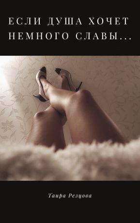 обложка книги Если душа просит немного славы… автора Ирина Резцова
