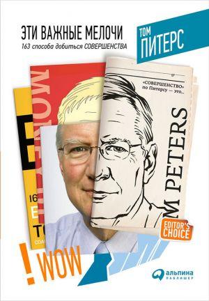 обложка книги Эти важные мелочи: 163 способа добиться совершенства автора Томас Питерс