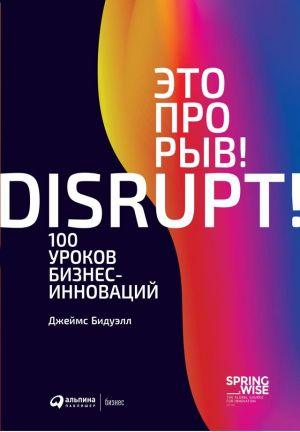 обложка книги Это прорыв! 100 уроков бизнес-инноваций автора Джеймс Бидуэлл