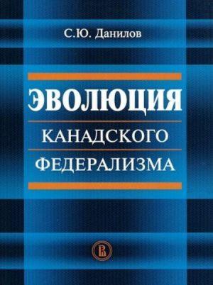 обложка книги Эволюция канадского федерализма автора Сергей Данилов